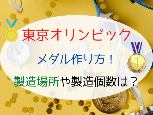 オリンピックメダル作り方!どこで製造して個数や重さも調査