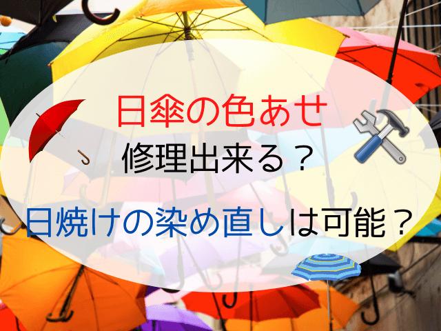 日傘の色あせは修理出来る?黒の傘の日焼けの染め直しは可能?