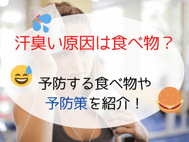 汗臭い原因は食べ物? 汗の臭いを予防する食べ物や予防策を紹介!