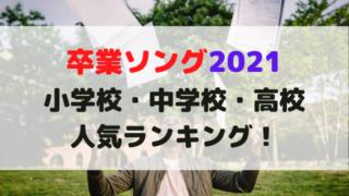 卒業ソング2021!小学校・中学校・高校の人気ランキングを紹介!