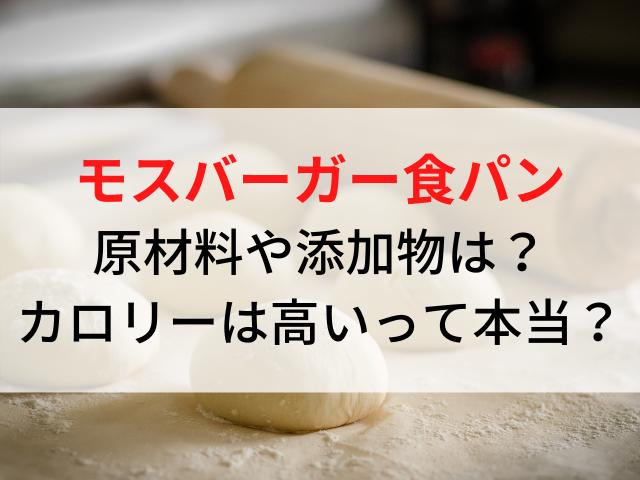 モス 食パン 材料