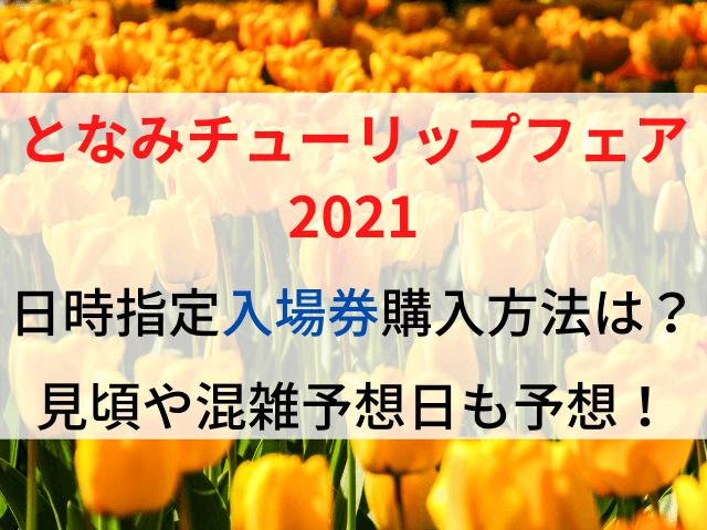 となみチューリップフェア2021入場券は日時指定購入方法は? (1)