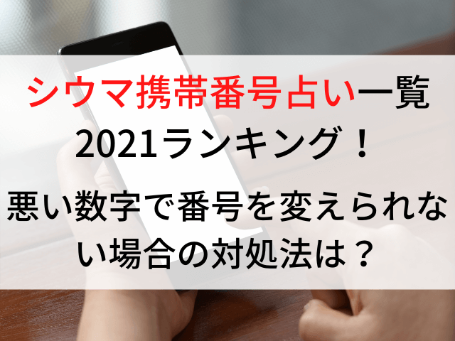 シウマ携帯番号占い一覧2021ランキング!