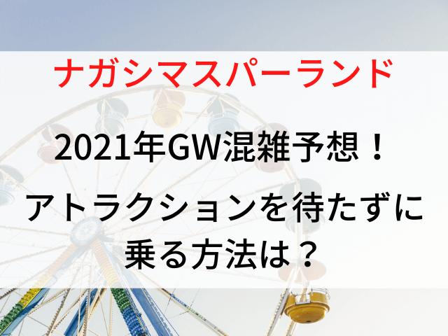 ナガシマスパーランドGW2021混雑予想!