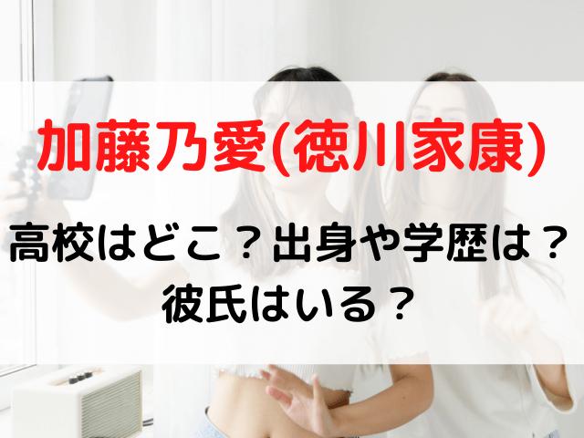 加藤乃愛(徳川家康)の高校どこ出身学歴は?
