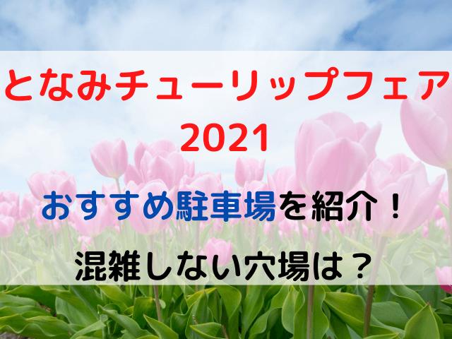 となみチューリップフェア2021駐車場穴場)