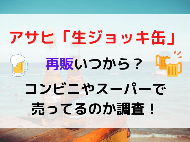 アサヒ生ジョッキ缶売り切れで再販いつから?