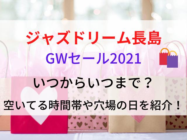 ジャズドリーム長島GWセール2021混雑予想!店舗が空いてる時間帯や営業時間は何時から何時まで? (1) (1)