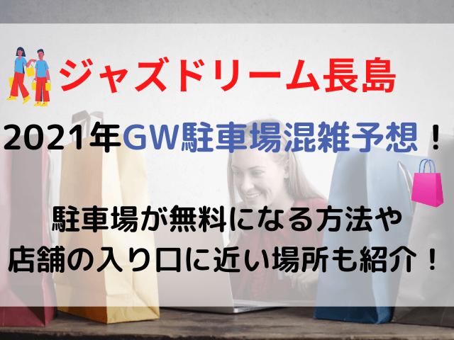 ジャズドリーム長島GW2021混雑予想!