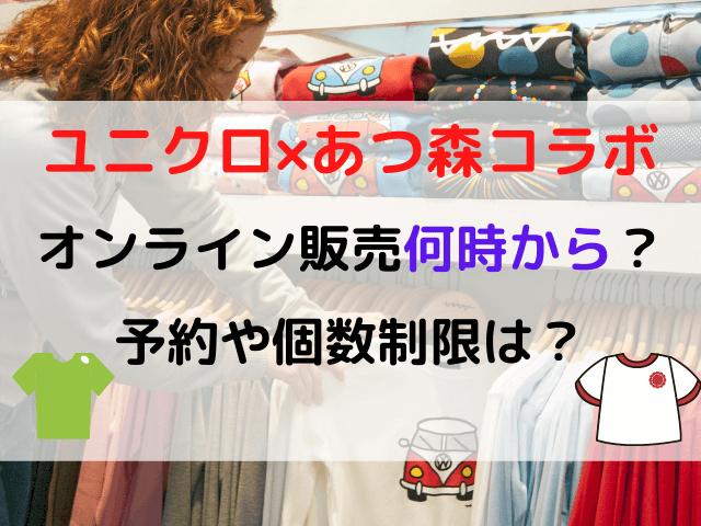ユニクロとあつ森コラボオンライン販売何時から?予約や個数制限はあるか調査! (1)