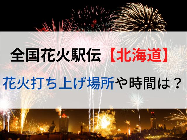 花火駅伝北海道の場所どこ時間いつ?花火打ち上げの情報を調査! (1)
