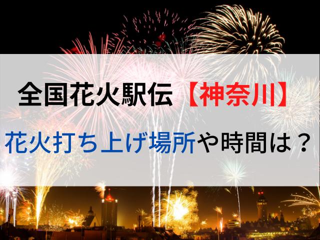 花火駅伝神奈川の場所どこ時間いつ?花火打ち上げの情報を調査! (3)