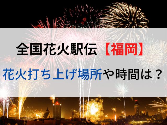 花火駅伝福岡の場所どこ時間いつ?花火打ち上げの情報を調査! (1)