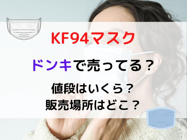 KF94マスクドンキで売ってる?値段いくらで販売場所はどこ? (1) (1)