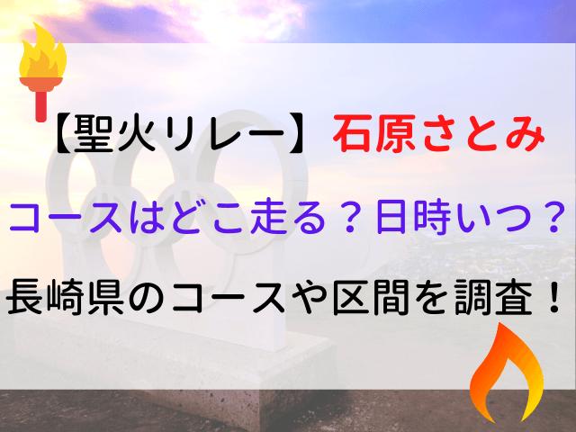 【聖火リレー】石原さとみ どこ走る?日時いつ? 長崎県のコースや区間を調査! (1)