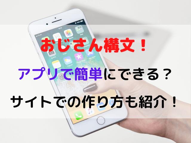 おじさん構文はアプリで簡単に!サイトでの作り方も紹介! (1)