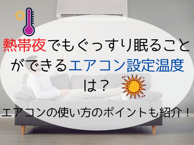 エアコン除湿寒い時の対策は?快適な温度設定と冷房との使い分け方を調査!