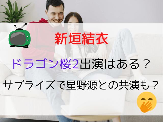 新垣結衣ドラゴン桜2出演はある?サプライズで星野源との共演も?