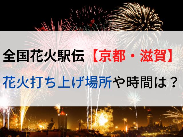 花火駅伝京都・滋賀の場所どこ時間いつ?花火打ち上げの情報を調査! (1)