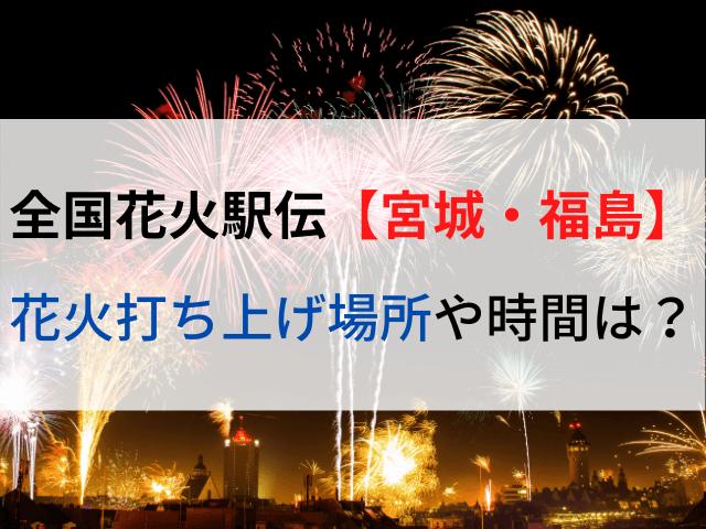 花火駅伝宮城・福島の場所どこ時間いつ?花火打ち上げの情報を調査! (1)