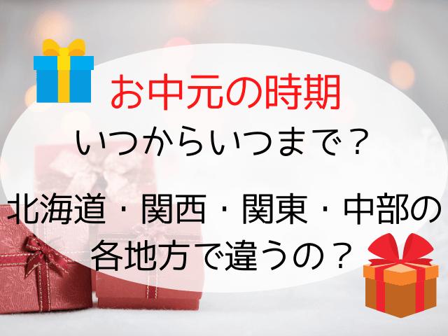 お中元いつからいつまで2021?北海道関西関東中部の時期いつ?