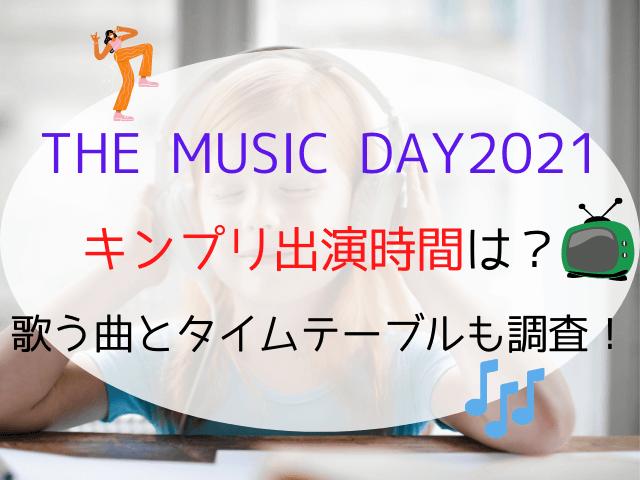 ザミュージックデイ2021キンプリ出演時間は?歌う曲とタイムテーブルも調査!