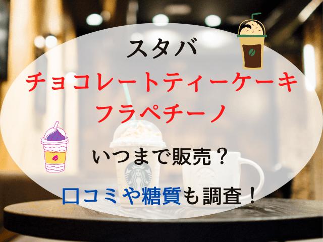 スタバのチョコレートティーケーキフラペチーノいつまで?口コミや糖質も調査!