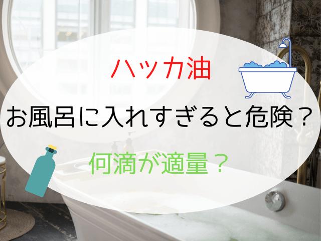 ハッカ油をお風呂に入れすぎると危険?何滴が適量なのかを調査!