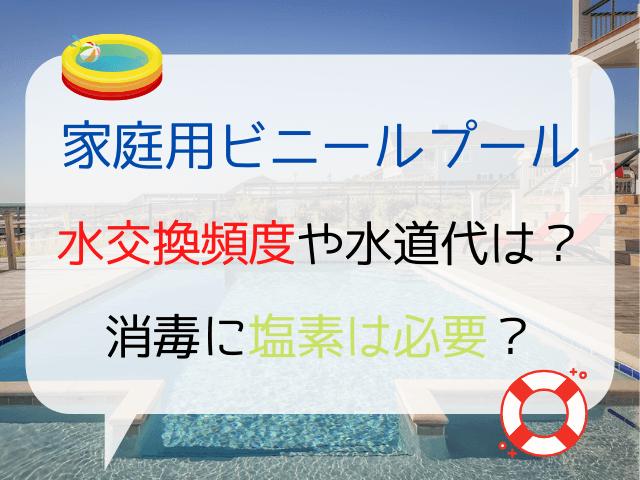 家庭用プール水交換頻度や水道代いくら?ビニールプール消毒に塩素は必要か検証!
