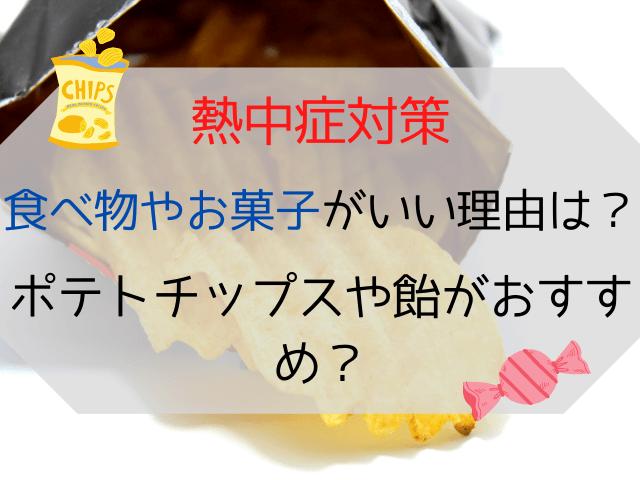熱中症対策は食べ物やお菓子で塩分補給!ポテトチップスや飴がおすすめ?