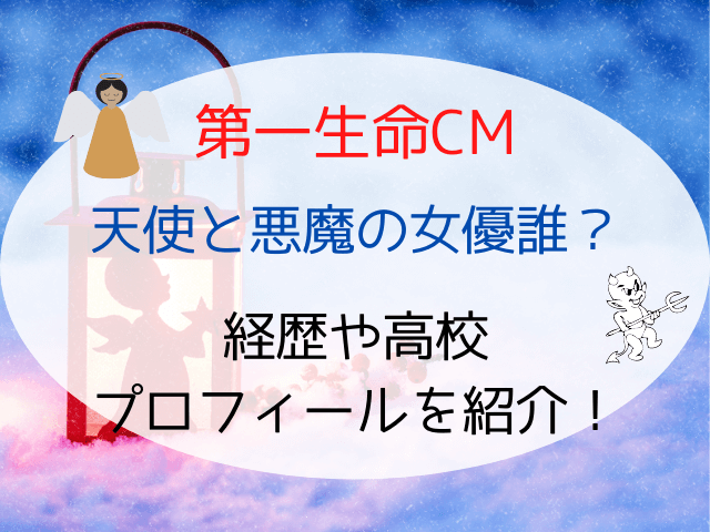 第一生命CM天使と悪魔の女優誰?経歴や高校やプロフィールを紹介!