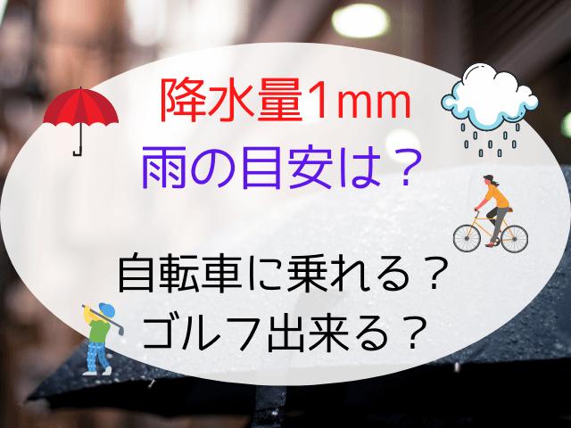 降水量1mmの雨の目安どれくらい?自転車やゴルフはできる?
