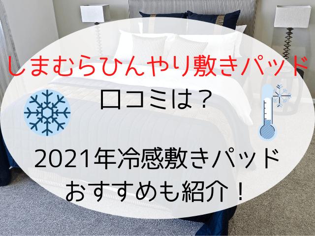 しまむらひんやり敷きパッド口コミは? 2021年冷感敷きパッド おすすめも紹介!