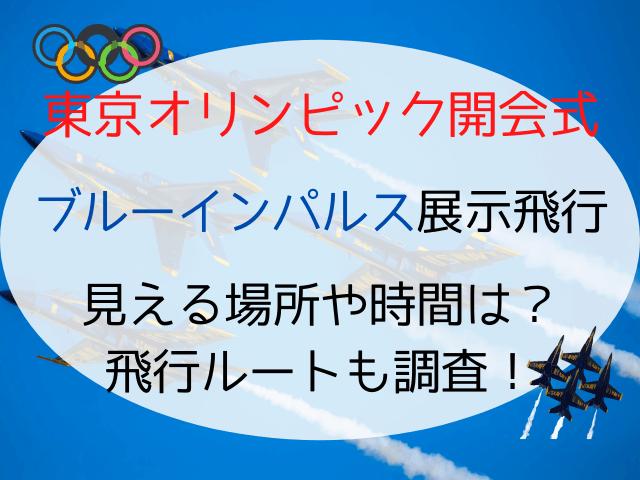 オリンピックブルーインパルス見える場所どこ?飛行ルートどこで時間何時から?