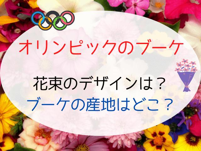 オリンピックメダリストに渡す花束のデザインは?ブーケの産地はどこ?