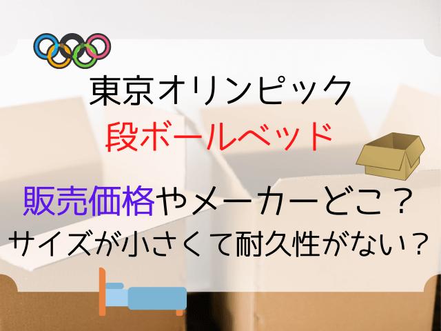 オリンピック段ボールベッド販売価格やメーカーどこ?サイズが小さいくて耐久性がない?