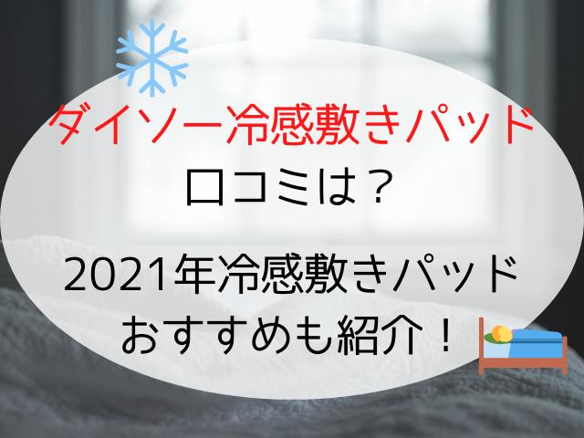 ダイソー冷感敷きパッドの口コミは?2021冷感敷きパッドおすすめも紹介!