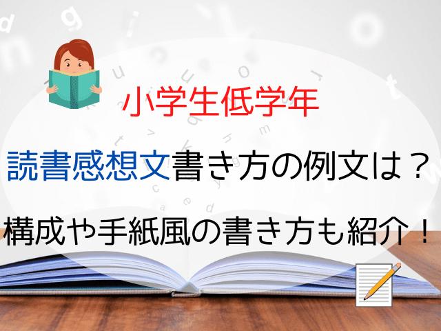 読書感想文書き方で小学生低学年例文は?構成や手紙風の書き方も紹介!