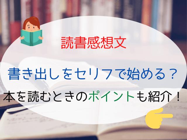 読書感想文書き出しをセリフで始める例文は?本を読むときのポイントも紹介!