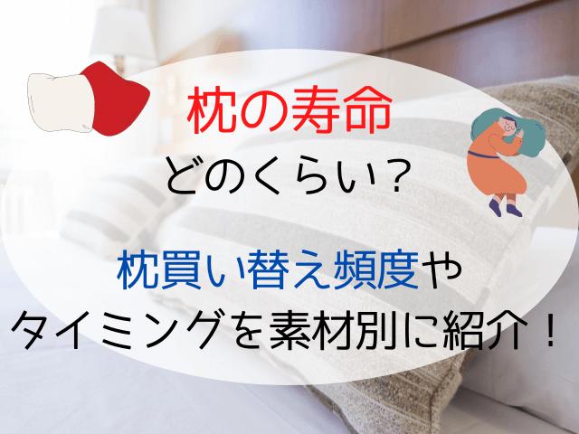 低反発枕の寿命どのくらい?枕買い替え頻度やタイミングを素材別に紹介!